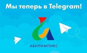 """Теперь центр развития движения """"Абилимпикс"""" - на Телеграм-канале"""