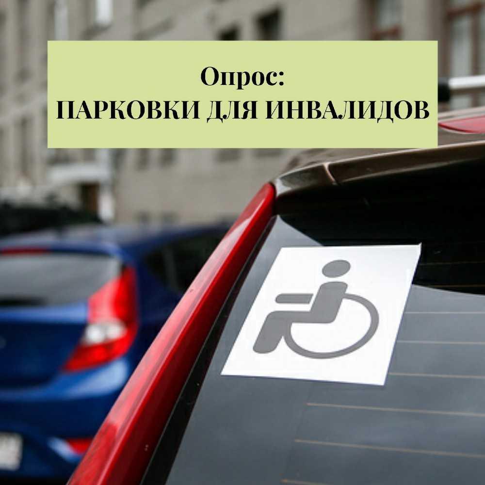 Примите участие в коротком опросе о реализации прав инвалидов на бесплатную парковку