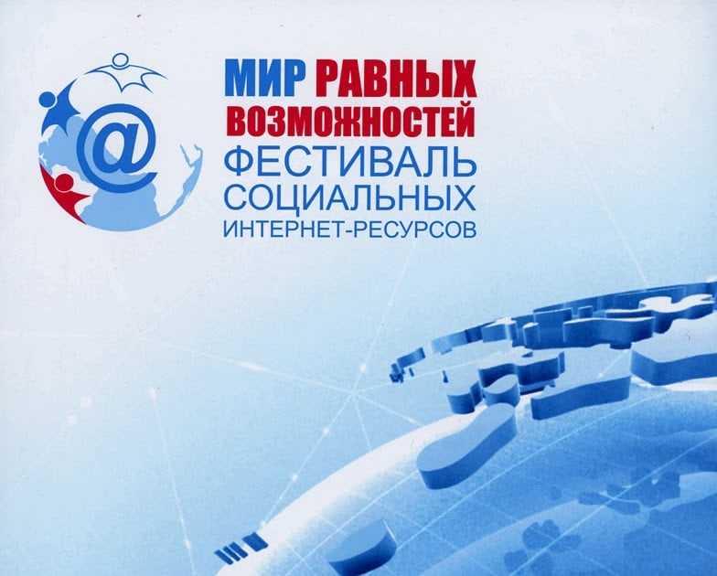 Мир Равных Возможностей XII Фестиваль социальных интернет-ресурсов